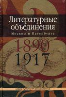 Литературные объединения Москвы и Петербурга 1890-1917 годов
