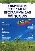 Открытые и бесплатные программы для Windows