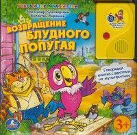 Возвращение блудного попугая. Книжка-игрушка
