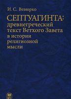 Септуагинта. Древнегреческий текст Ветхого Завета в истории религиозной мысли