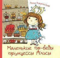 Маленькие по-беды принцессы Алисы