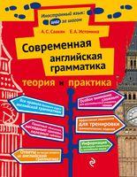 Современная английская грамматика. Теория и практика
