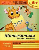 Математика для дошкольников. Подготовительная группа