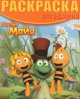 Пчелка Майя. Раскраска-отгадалка