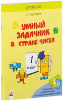 """Умный Задачник в стране чисел (+ вкладка-игра """"Копилка"""" с разрезными карточками)"""