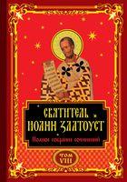 Полное собрание сочинений святителя Иоанна Златоуста в двенадцати томах. Том VIII