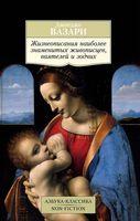 Жизнеописания наиболее знаменитых живописцев, ваятелей и зодчих (м)