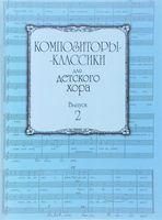 Композиторы-классики для детского хора. Выпуск 2