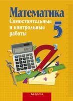 Математика. 5 класс. Самостоятельные и контрольные работы. Электронная версия