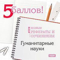 5 баллов! Новые рефераты и сочинения 2009: Гуманитарные науки