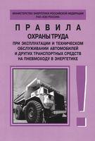 Правила охраны труда при эксплуатации и техническом обслуживании автомобилей и транспортных средств на пневмоходу в энергетике