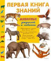 Первая книга знаний. Животные джунглей и саванны