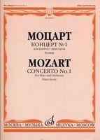 Моцарт. Концерт №1 для флейты с оркестром