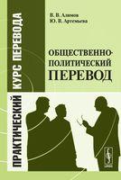 Общественно-политический перевод
