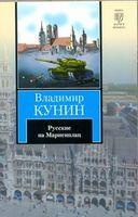 Русские на Мариенплац (м)
