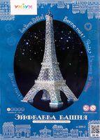 """Сборная модель из картона """"Эйфелева башня"""" (арт. 289-02)"""