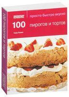 100 пирогов и тортов