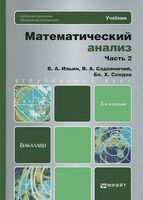 Математический анализ. В 2 частях. Часть 2
