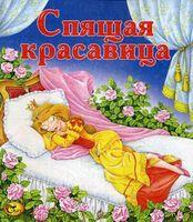 Спящая красавица