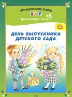 День выпускника детского сада. Наглядное пособие