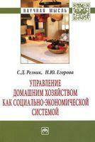 Управление домашним хозяйством как социально-экономической системой