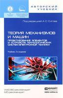 Теория механизмов и машин. Проектирование элементов и устройств технологических систем электронной техники