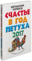 Счастье в год Петуха 2017. Петушимся и не унываем