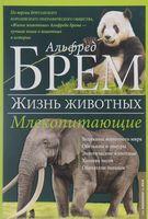 Жизнь животных. Том 4. Млекопитающие. П-Я (в 10 томах)