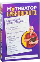 Мотиватор Бубновского: ваш проводник на пути к здоровью
