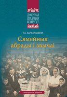 Духоўная спадчына беларусаў. Сямейныя абрады і звычаі