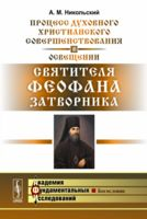 Процесс духовного христианского совершенствования в освещении святителя Феофана Затворника (м)