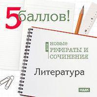 5 баллов! Новые рефераты и сочинения 2009: Литература