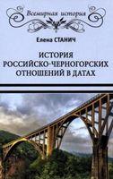 История российско-черногорских отношений в датах