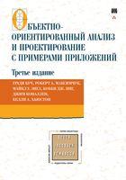 Объектно-ориентированный анализ и проектирование с примерами приложений (м)