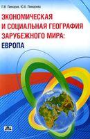 Экономическая и социальная география зарубежного мира. Европа
