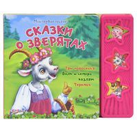 Сказки о зверятах. Книжка-игрушка
