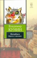 "ИнтерКыся. Дорога к ""звездам"" (м)"