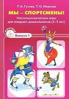 Мы - спортсмены! Настольно-печатные игры для младших дошкольников (3-5 лет). Выпуск 1