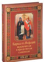 Кирилл и Мефодий первоучители и просветители славянские