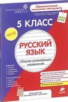 Русский язык. 5 класс. Сборник развивающих упражнений