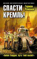 """Спасти Кремль! """"Белая Гвардия, путь твой высок!"""""""
