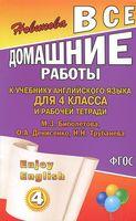 Все домашние работы к учебнику английского языка для 4 класса и рабочей тетради М. З. Биболетова, О. А. Денисенко, Н. Н. Трубанева