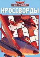 Самолеты 2. Сборник кроссвордов