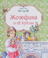 Жозефина и ее куклы