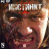 Инстинкт (DVD-ROM)