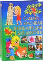 Самая красивая энциклопедия для девочек
