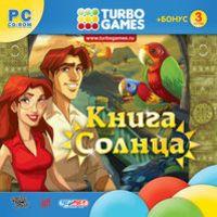 Turbo Games. Книга Солнца