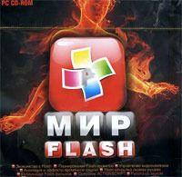 Мир Flash