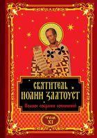 Полное собрание сочинений святителя Иоанна Златоуста в двенадцати томах. Том XI