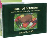 Клеточная диета. Азбука экологичного питания. чистоПитание (комплект из 3-х книг)